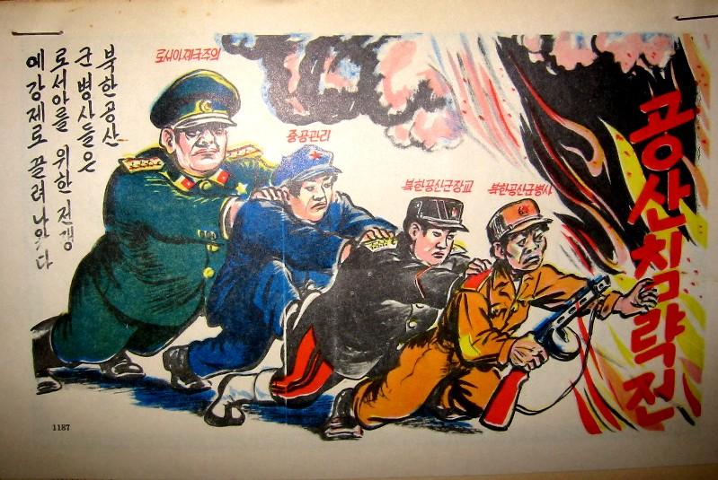 Korean War us Propaganda North Korean Propaganda
